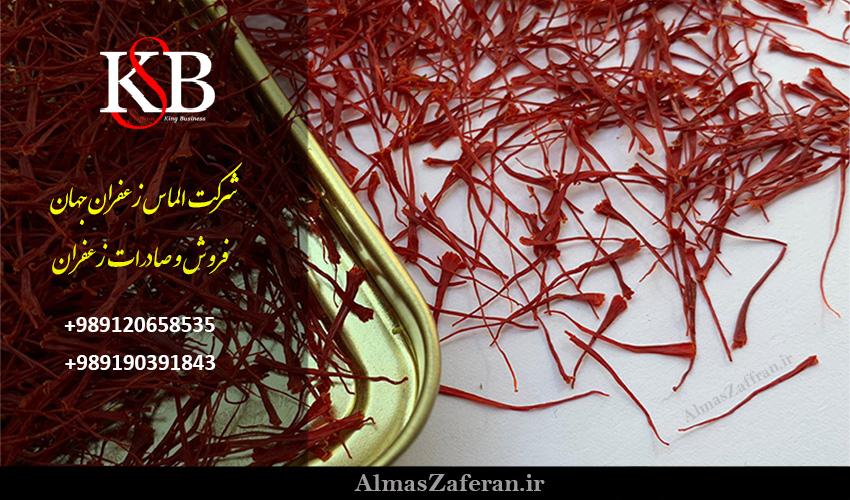 فروش زعفران برای صادرات