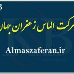 صادرات زعفران به انگستان