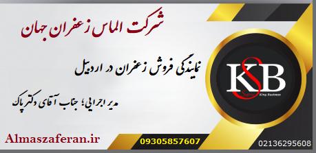 نمایندگی رسمی فروش زعفران