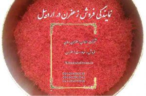 قیمت زعفران در اردبیل
