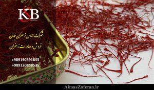 عوامل موثر در فروش خارجی زعفران