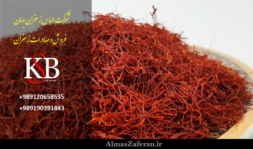 قیمت هر کیلو زعفران اصل در بازار رضا