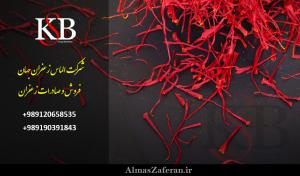 افزایش صادرت زعفران ایرانی