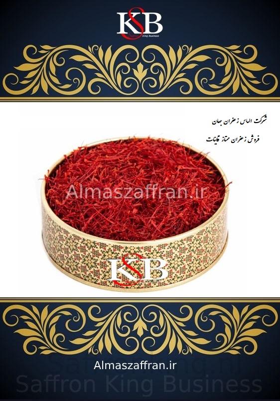 price-of-ghaen-saffron