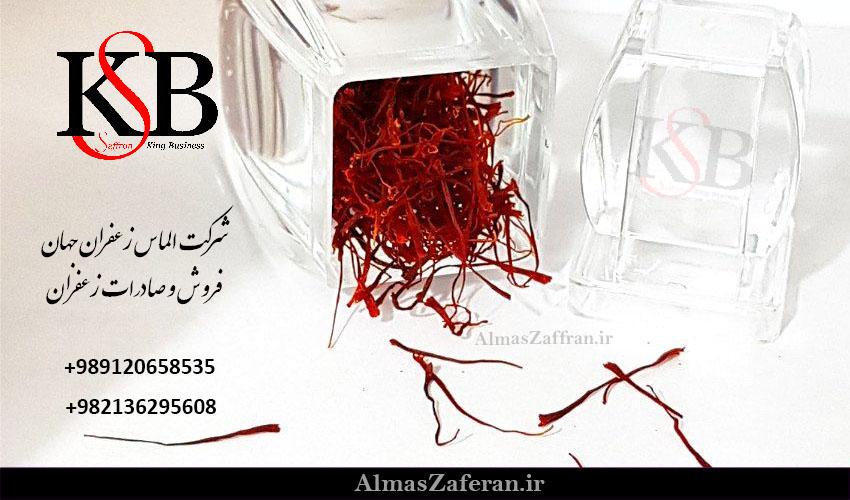 فروش زعفران جزیی