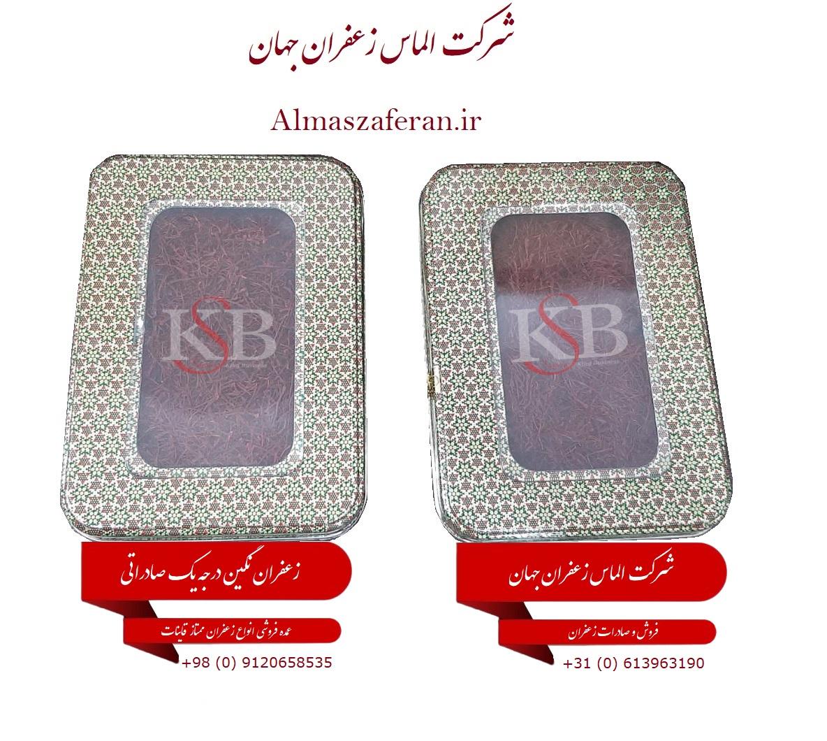 فروش زعفران عمده در فروشگاه زعفران