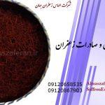 فروش آنلاین زعفران و فروشگاه زعفران در اروپا