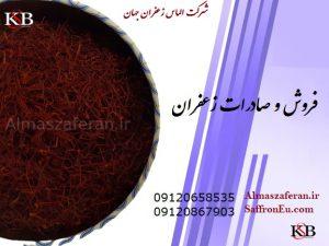 distribution-of-super-negin-saffron