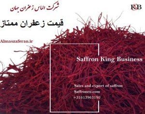 خرید عمده زعفران ممتاز و عمده فروشی زعفران کیلویی