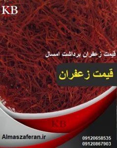 Sale of Gonabad saffron per kilogram