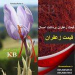 Major saffron of Mashhad at production price
