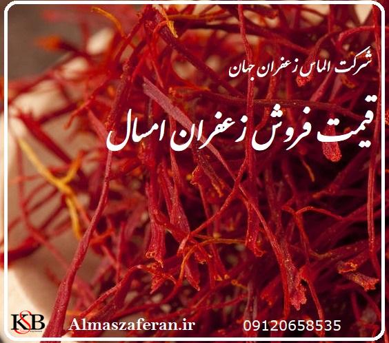 فروش زعفران عمده و خرید زعفران