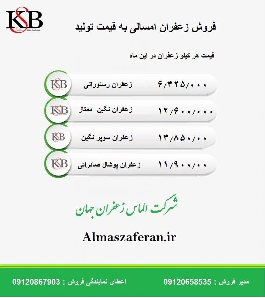 قیمت امروز زعفران کیلویی در بازار زعفران مشهد