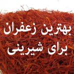 مرکز پخش زعفران در شیرینی فروشی ها