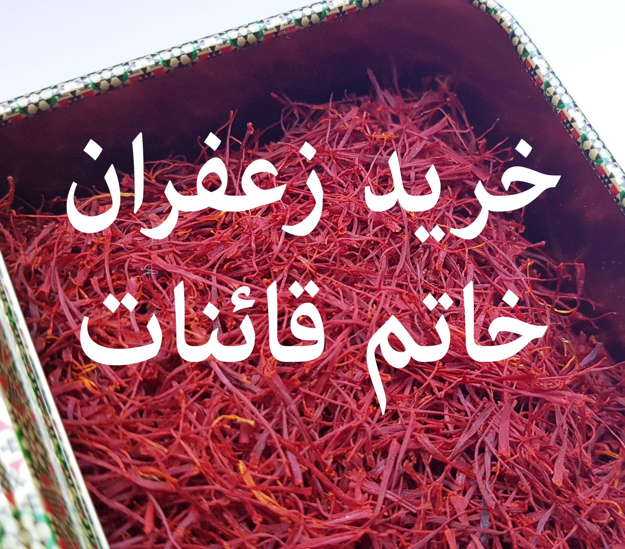 خرید زعفران 5 گرمی خاتم قاینات
