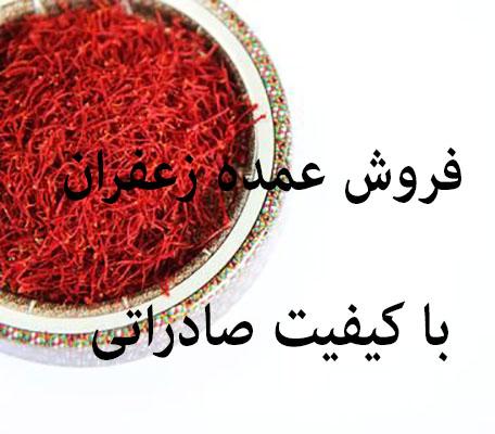 فروش عمده زعفران با کیفیت صادراتی