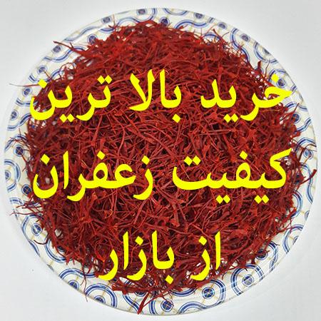 فروش عمده زعفران با کیفیت