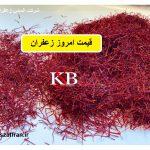جدول قیمت فروش زعفران در این ماه