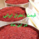 قیمت زعفران ایرانی در این ماه