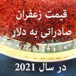 قیمت زعفران صادراتی به دلار در سال 2021