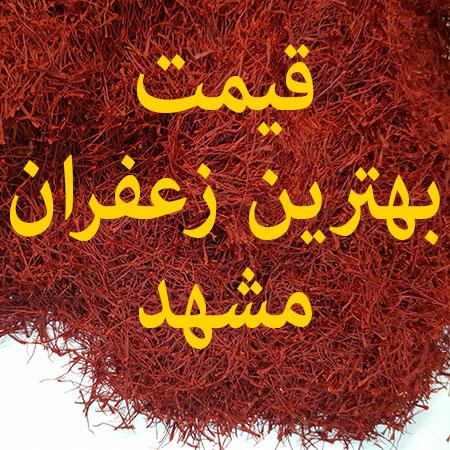 قیمت زعفران کیلویی مشهد سال ۱۴۰۰