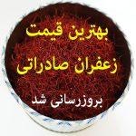 بهترین قیمت خرید هر کیلو زعفران صادراتی