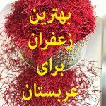 خرید زعفران در عربستان