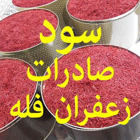 سود صادرات زعفران فله
