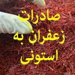 صادرات زعفران به استونی
