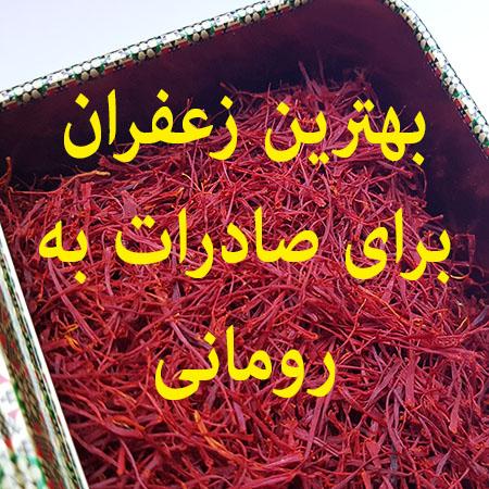صادرات زعفران به رومانی