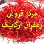 مرکز خرید زعفران ارگانیک
