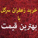 خرید زعفران سرگل به بهترین قیمت