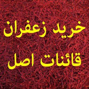 خرید زعفران قائنات اصل