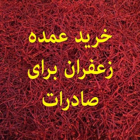 خرید عمده زعفران برای صادرات