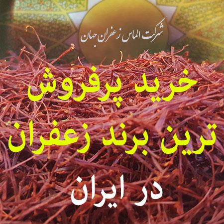 خرید پرفروش ترین برند زعفران در ایران