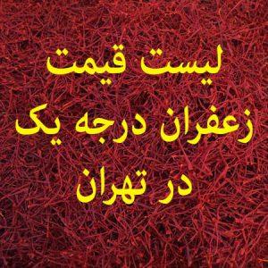 لیست قیمت زعفران درجه یک در تهران | قیمت فروش زعفران نگین درجه یک و زعفران صادراتی