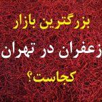 بازار زعفران تهران کجاست؟