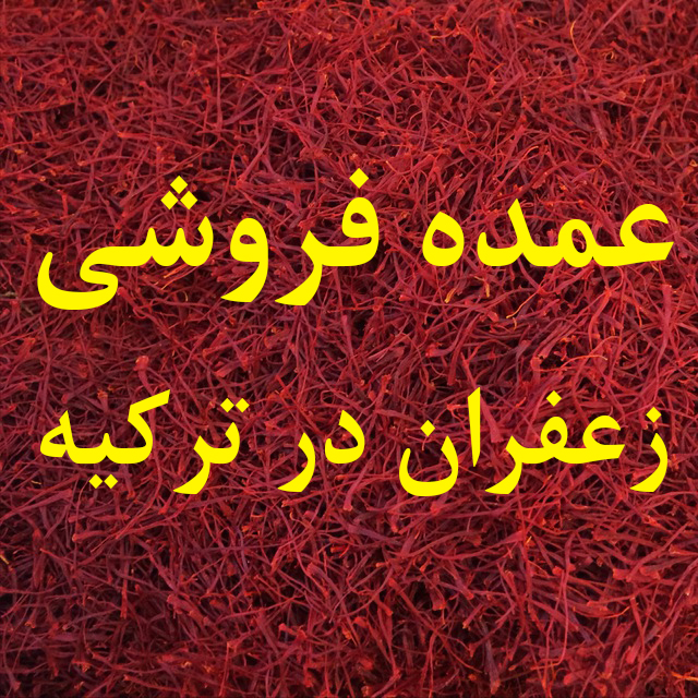 عمده فروشی زعفران در ترکیه و قیمت آن