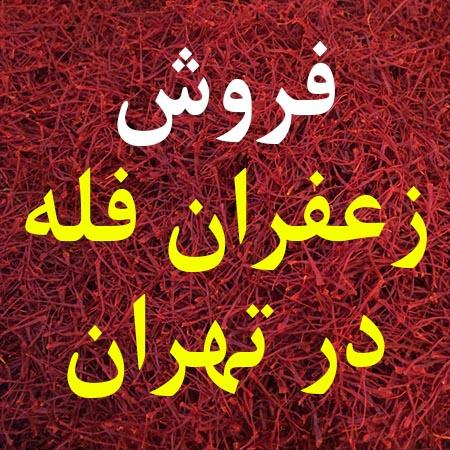 فروش زعفران فله در تهران