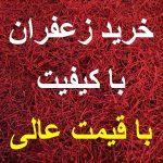 قیمت خرید زعفران با کیفیت عمده چند است؟