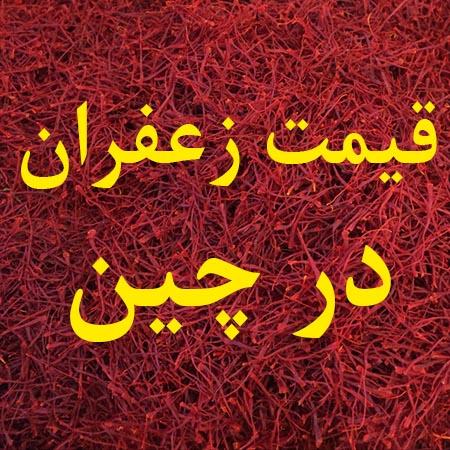 قیمت زعفران در چین چند است؟