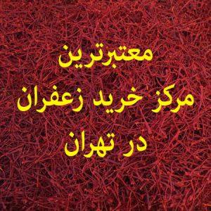 معتبرترین مرکز خرید زعفران در تهران کجاست؟