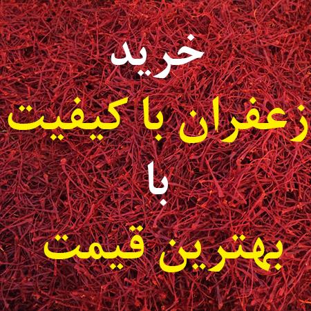 خرید زعفران با کیفیت با بهترین قیمت