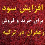 خرید و فروش زعفران در ترکیه و قیمت زعفران