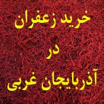 خرید زعفران در آذربایجان غربی