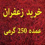خرید زعفران عمده 250 گرمی چند است؟