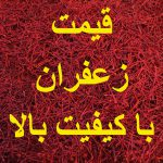 قیمت زعفران با کیفیت در مرداد