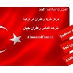 قیمت فروش زعفران فله در استانبول