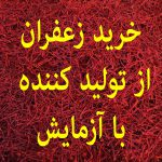 خرید زعفران از تولید کننده با آزمایش