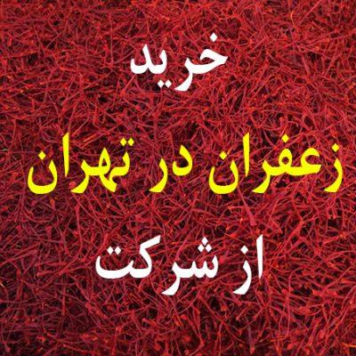 خرید زعفران در تهران از شرکت